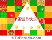 Tarjetas postales: Tarjeta de Navidad en chino