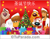 Tarjetas postales: Ecard de Navidad en idioma chino