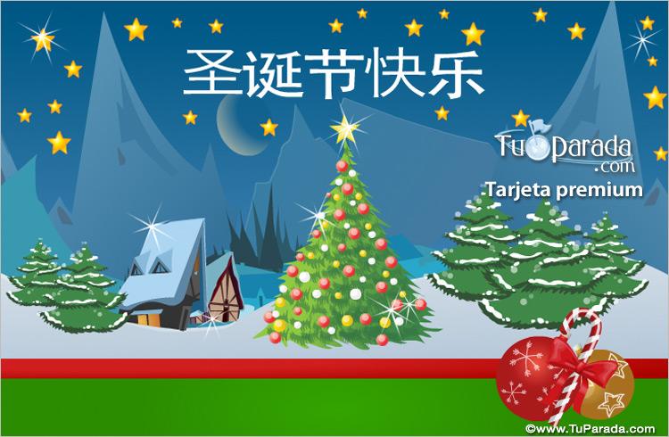 Tarjeta - Tarjeta de felices fiestas en chino