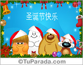 Tarjetas postales: Tarjeta en chino de feliz Navidad