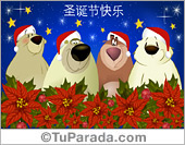 Tarjetas postales: Postal de Navidad en chino