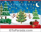 Tarjetas, postales: Tarjetas de Navidad en japonés
