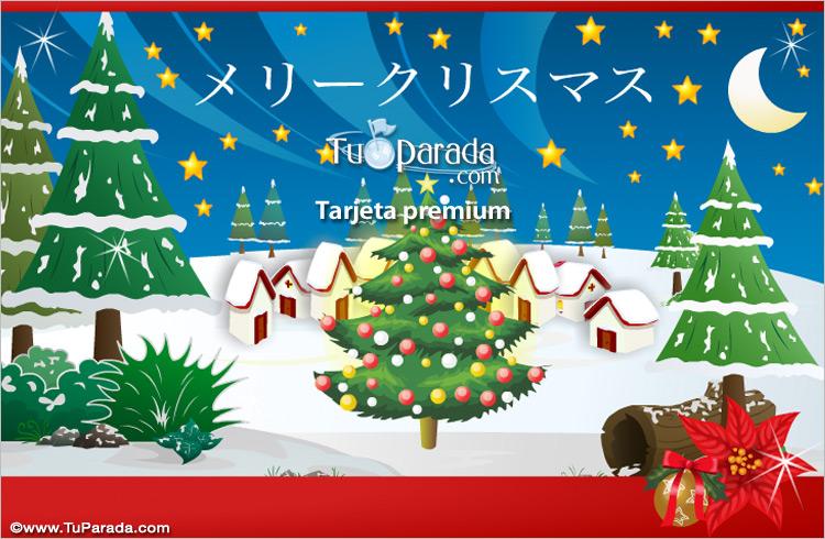 postales de tarjetas de navidad en japons