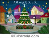 Postal virtual de Navidad en japonés