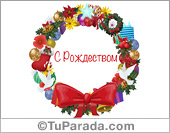 Postal navideña en ruso