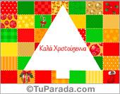 Tarjetas postales: Tarjeta de Navidad en griego