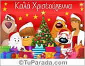 Tarjetas postales: Ecard de Navidad en idioma griego