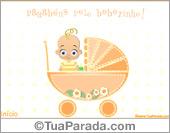 Cartões postais: Cartão do bebê