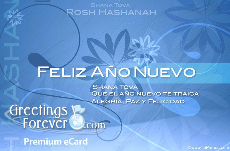 Ecard - Rosh Hashanah ecard