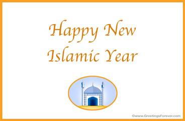 Islamic Year e-card