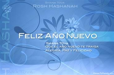Tarjeta de Rosh Hashanah