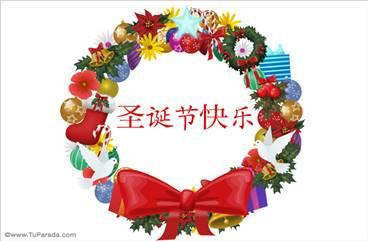 Postal navideña en chino