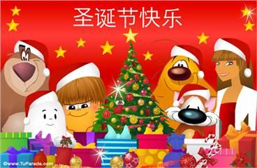 Ecard de Navidad en idioma chino