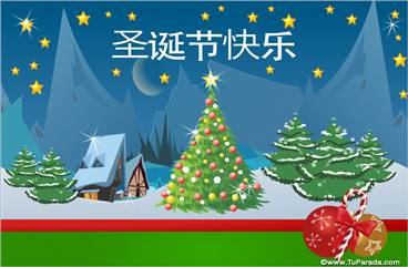 Tarjeta de felices fiestas en chino