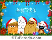Tarjeta de Tarjetas de Navidad en chino