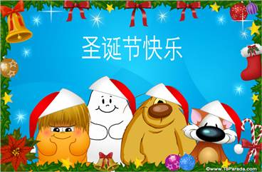 Tarjeta en chino de feliz Navidad