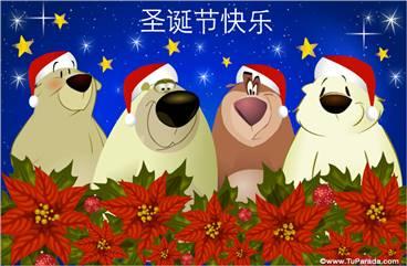 Postal de Navidad en chino