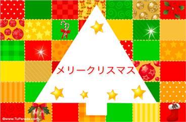 Tarjeta de Navidad en japonés