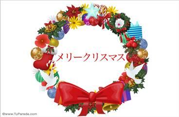 Postal navideña en japonés