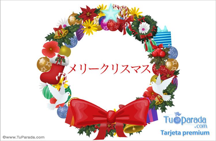Tarjetas de navidad en japones