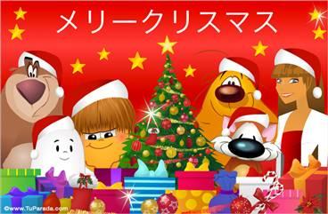 Ecard de Navidad en idioma japonés