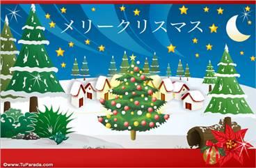 Tarjeta en japonés de feliz Navidad