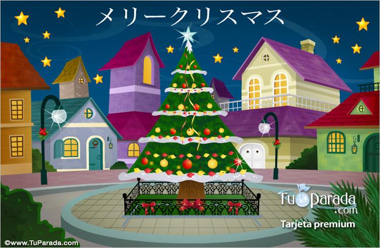 Postal virtual de Navidad en japonés Navidad en japonés, tarjetas