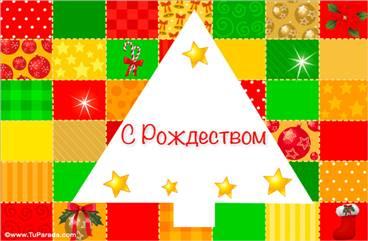 Tarjeta de Navidad en ruso