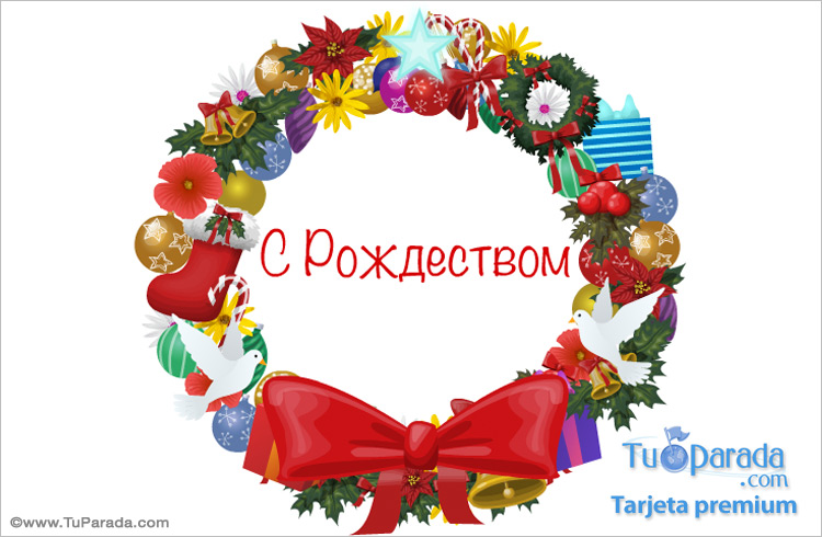 Tarjeta - Postal navideña en ruso