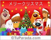 Ecard de Navidad en idioma ruso