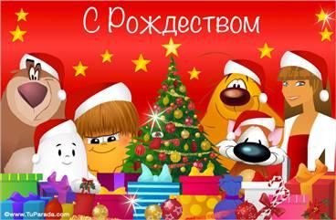 Tarjetas, postales: Navidad en ruso