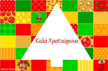Tarjeta de Navidad en griego