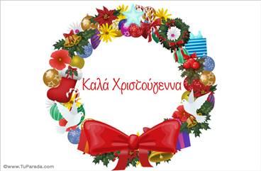 Tarjetas, postales: Navidad en griego