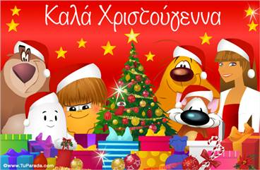 Ecard de Navidad en idioma griego