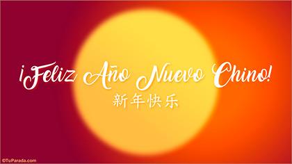 Ecard de Año nuevo chino