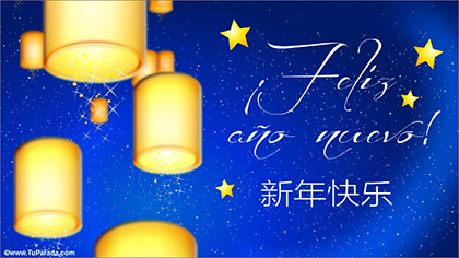 Tarjeta luminosa de año nuevo chino