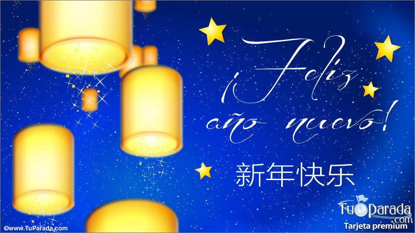 Tarjeta - Tarjeta luminosa de año nuevo chino