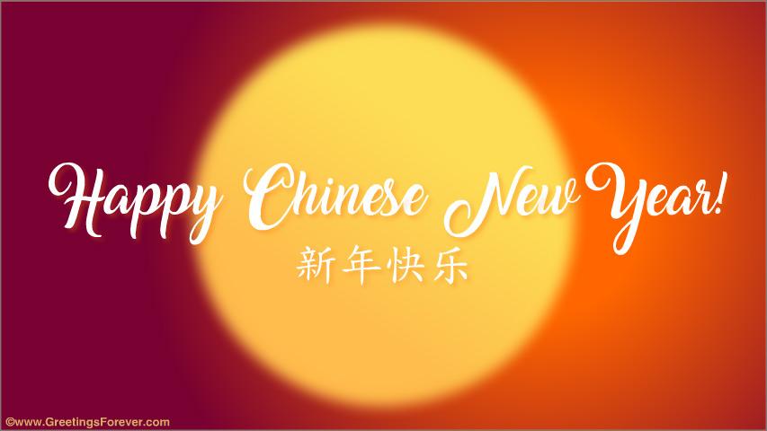 Ecard - Chinese new year ecard