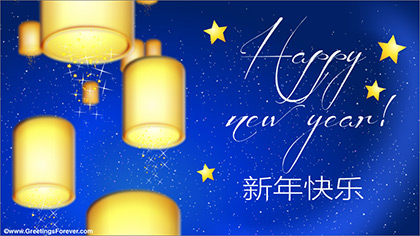 Ecards: Chinese new year
