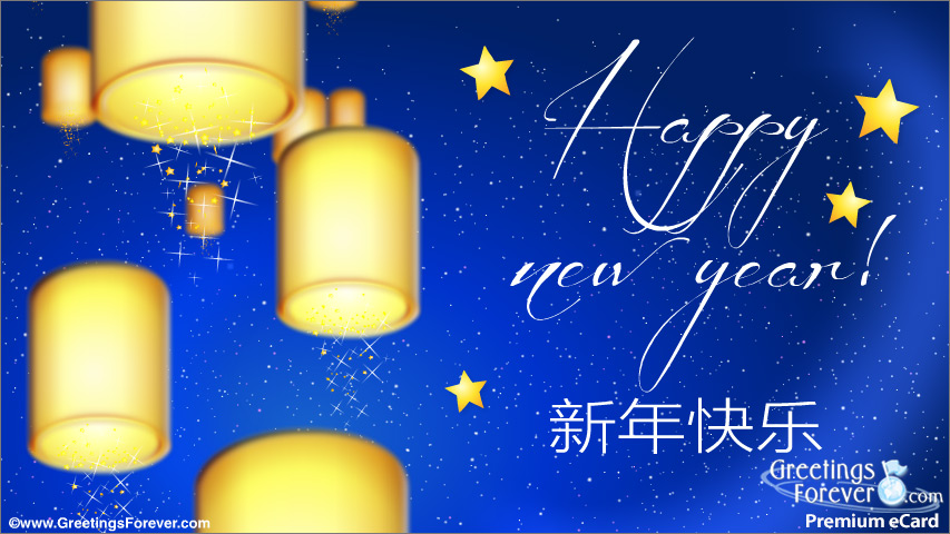 Ecard - Happy chinese new year with lights